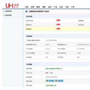 江湖装企营销网系统 V1.0 官方版