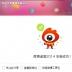 微博桌面2014