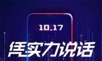 vivo z3上市时间介绍