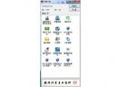 爱网企业名录精准数据搜索营销V1.0 正式版