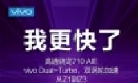 vivo z3发布会直播地址