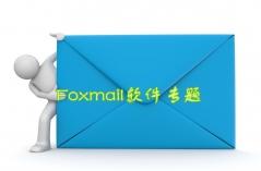 Foxmail软件专题