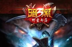 暗黑3之野蛮部落·游戏合集
