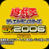游戏王 EX2006 V4.6.4 破解版