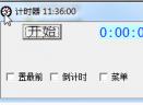 军华网计时器(秒表)V1.2.2 免费版