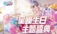 官宣!星瞳生日盛典,QQ炫舞手游福利大放送