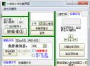 小米抢购软件(小虫抢小米)V4.0 破解版