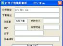 百度下载地址解析V1.0 绿色版