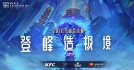 2018全球总决赛半决赛C9 VS FNC比赛视频 10.28s8全球总决赛四强赛C9 VS FNC直播视频