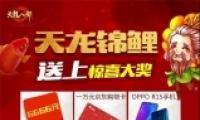 """寻找江湖锦鲤 《天龙八部手游》史无前例""""壕""""奖静候得主"""