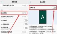 vivo z3手机放大屏幕方法教程