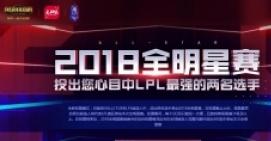 2018lol全明星赛投票票数排名一览