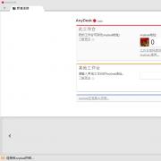 AnyDesk(远程桌面连接) V1.2.2 中文免费版