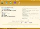 淘宝高质量客户抓取导入软件(挖客专家)V3.6 官方版