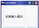 小志ICO制作器绿色版