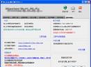 Windows贴心助手(全面检测系统两百多处设置并一键修复)V10.1绿色中文免费版