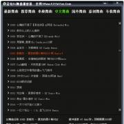 雷电DJ舞曲播放器 V1.6 官方版