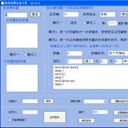 mk连发程序 V5.0 自定义按键版
