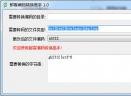 编码转换高手V1.0 绿色版