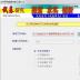 汉字研究数据采集工具电脑版