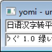 日语汉字转平假名工具 V1.0 绿色版