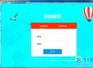 51统计网获取网站访客qq统计抓取系统V7.01 官方版