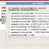 rsync数据镜像备份工具电脑版