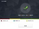 火绒安全杀毒软件V4.0.40.1 官方版
