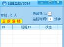 旺旺监控2014V1.0 绿色版