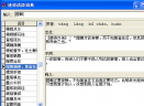 迷你成语词典V1.0 绿色版