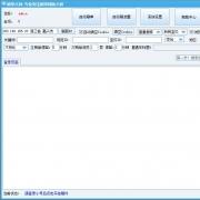 刷单大师 V1.0.0 官方版