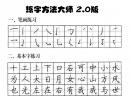练字方法大师V2.0 绿色版