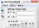 傲斯网络加速登录器V1.01 绿色免费版