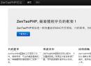 zentaoPHP框架V2.3 最新版