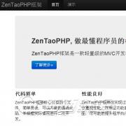 zentaoPHP框架 V2.3 最新版