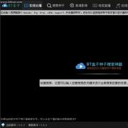 BT盒子种子搜索神器 V4.2.1.6 官方破解版