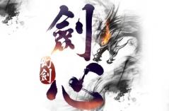幻剑剑心·游戏合集