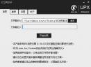KC加壳助手V1.1.0 绿色中文版