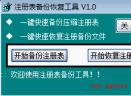 注册表备份软件V1.0 绿色版