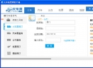 火车抢票网客户端V1.0 官方版