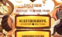 DNF11月18勇士打团日活动地址