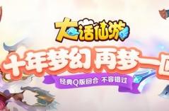 大话仙游・游戏合集