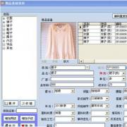 金打算服装王 V20131101 官方版
