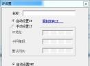 ip转换器V2.6 官方免费版