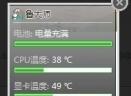 鲁大师温度检测(cpu温度检测软件)V1.0 绿色版