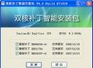 CPU双核补丁智能安装包V4.0 中文版
