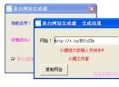 表白网站生成器V1.0 免费版