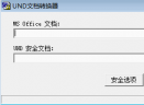 UND文档转换器绿色版