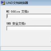 UND文档转换器 绿色版