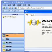 WebZip破解版 V7.0.3.1030 绿色中文版
